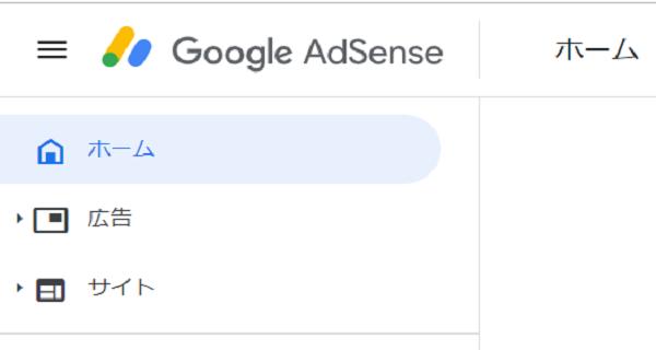 グーグルアドセンスの審査は厳しい?ポリシー違反って何?簡単だよ!