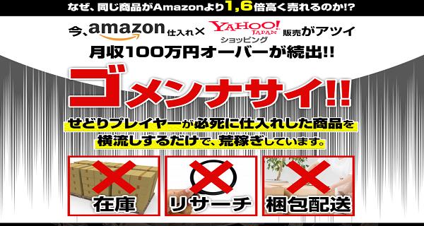 転売塾2020おすすめは?アマヤフ3.0説明会と三矢田りょうは?