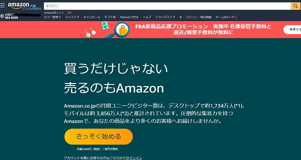 初心者必見!アマゾン出品アカウントの設定と登録方法を図解で楽勝!