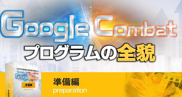 荻原優Google Combat解説がヤバい!1000円の理由?