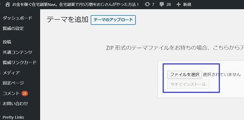 賢威8のZIPファイル