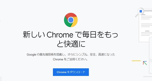 【図解】グーグルクロームのダウンロードと削除方法。拡張子が便利
