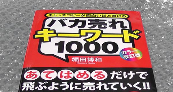 バカ売れキーワード1000の感想と効果は?お得に本を購入する方法!