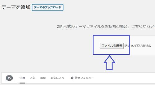 ZIPファイルを選択