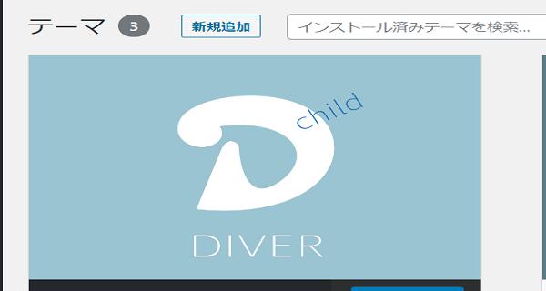 【初心者用】ダイバーがインストールできないときの対処法!図解あり