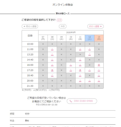無料体験コース予約表