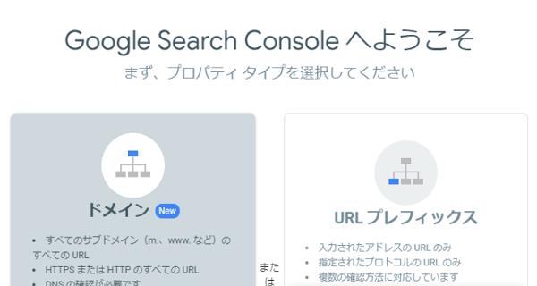 【初心者】ダイバーでグーグルサーチコンソール設定方法とサイトマップ追加