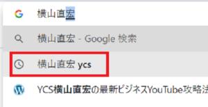 横山直宏サジェスト