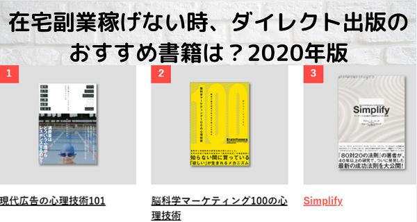在宅副業稼げない時、ダイレクト出版のおすすめ書籍は?2020年版