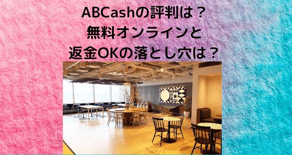 ABCashの評判は?無料オンラインと返金OKの落とし穴は?