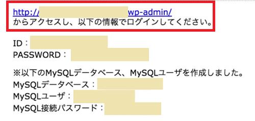 ワードプレスのログイン情報