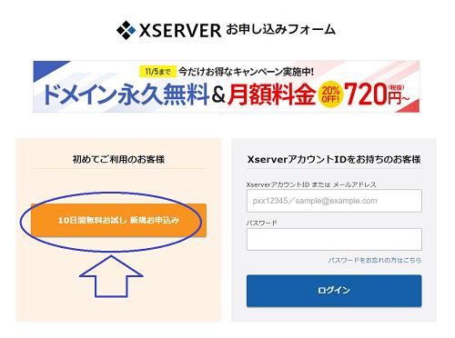 エックスサーバー申し込みフォーム