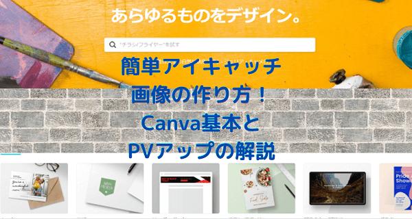 簡単アイキャッチ画像の作り方!Canva基本とPVアップの解説