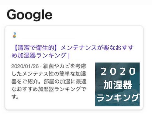 googleのアイキャッチ画像