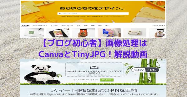 【ブログ初心者】画像処理はCanvaとTinyJPG!解説動画あり