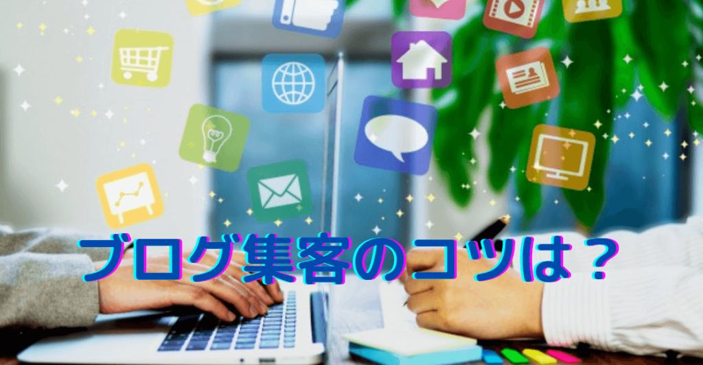ブログ集客のコツは?集客できない人は必見の2020年ネット集客法