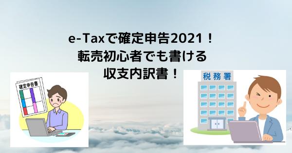 e-Taxで確定申告2021!転売初心者でも書ける収支内訳書!